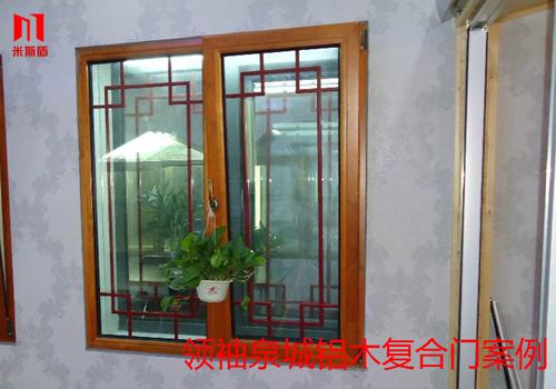 领秀泉城铝木复合门